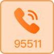 撥打95511