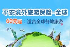 境外旅游保險-全球