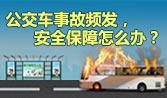 公交車事故頻發,安全保障怎么辦?