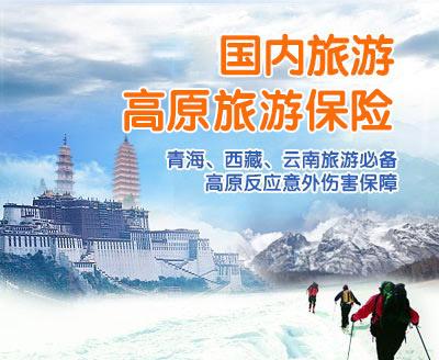 国内旅游-高原旅游保险