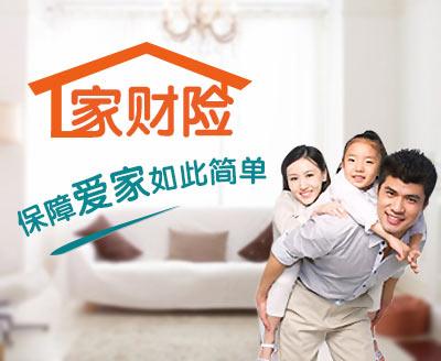 家庭财产保险