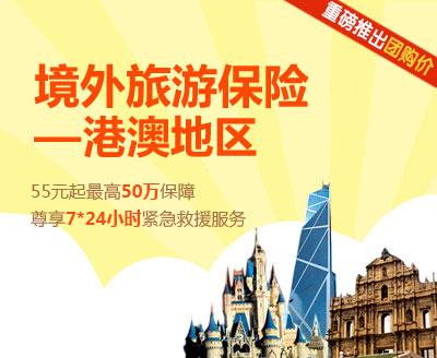 境外旅游保险-港澳地区(满足台湾自由行总保额50万要求)
