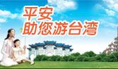 平安助您游台湾