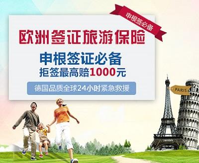 欧洲签证旅游保险