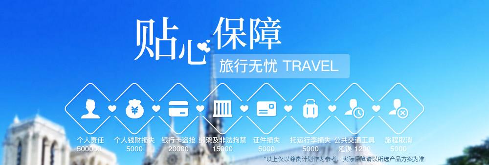 欧洲签证旅游保险(境外)
