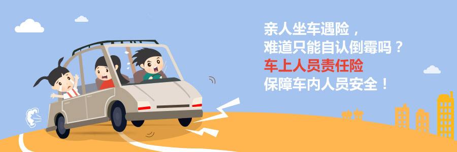 親人坐車遇險,難道只能自認倒霉嗎?車上人員責任險,保障車內人員安全!