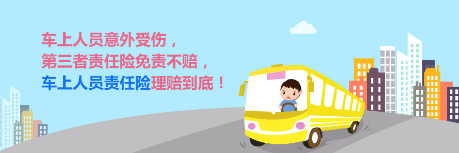 車上人員意外受傷,第三者責任險免責不賠,車上人員責任險理賠到底!