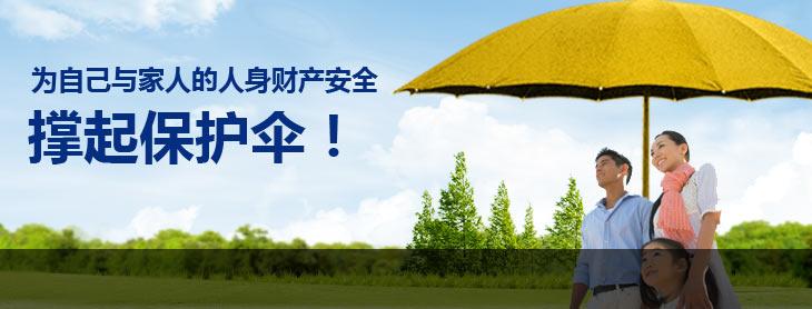 為自己與家人的人身財產安全撐起保護傘!