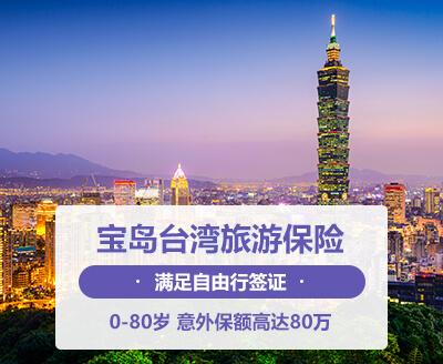宝岛台湾旅游险