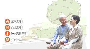 老年人綜合保險
