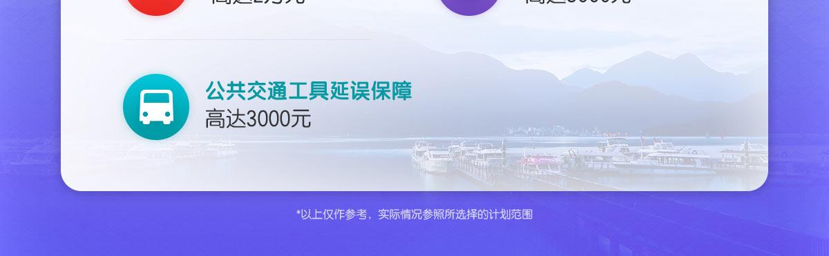 宝岛台湾险