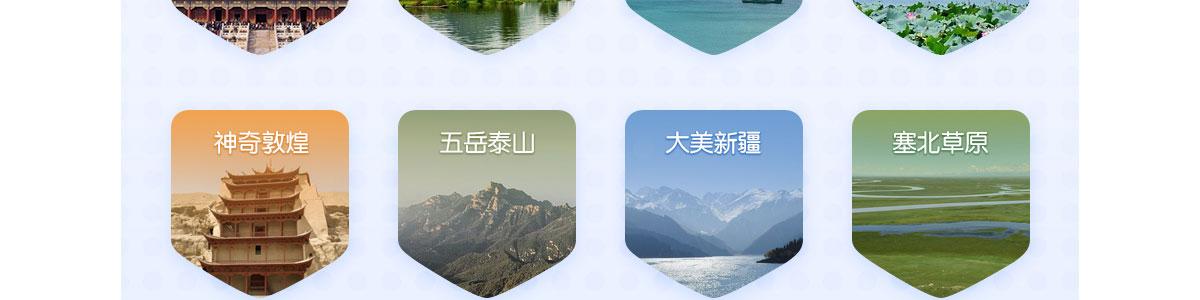 国内旅游-自助游保险