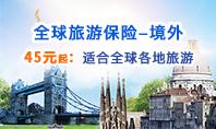 全球旅游保险(境外)