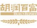 胡润研究所 Hurun